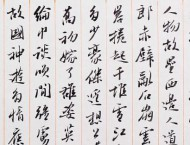 春节书法课堂之行书的学习