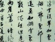 元代著名书法家赵孟頫作品欣赏