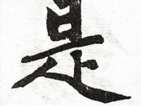 田老师每日一题每日一字欧颜柳赵体楷书第十六课