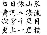 田老师每日一题每日一字欧颜柳赵体楷书第二十课