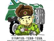 雷锋的故事动漫画教程1