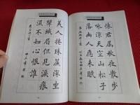 毛笔书法楷书的章法介绍