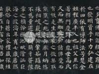 光说书法——颜真卿书法故事5