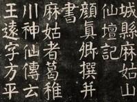 光说书法——颜真卿书法故事3