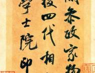 米芾书法行书欣赏《苏太简参政帖》