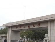中国地质大学(武汉)2019年美术专业招生计划及招生简章