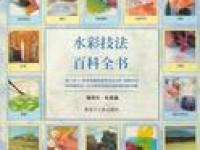 水彩技法百科全书