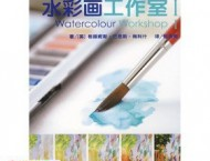 水彩画工作室1专业彩画教程