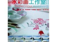 水彩画工作室 II 水彩教程