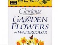 园艺花卉水彩画技法教程