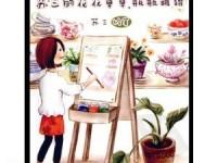 苏三水彩手绘笔记-花花草草-瓶瓶罐罐