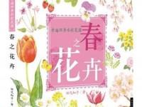 幸福四季水彩花园-春之花卉